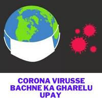 13 steps to prevent corona virus in hindi || Corona virusse bachne ka gharelu upay ||